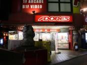 Adores Tachikawa Entrance